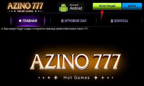 Мобильная версия азино — играй ярко